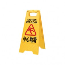 "Economy ""Wet Floor"" Sign, 30 x 3 x 63cm"
