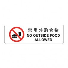 Signage / Tag: No Outside Food Allowed, 12.7 x 30.4cm