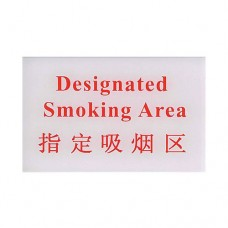 Signage / Tag: Designated Smoking Area, White Base, 7.5 x 11.5cm